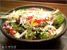 樂八サラダ