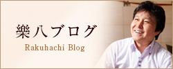 樂八ブログ