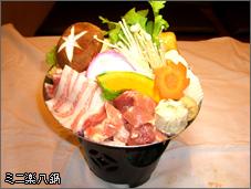 ミニ樂八鍋