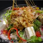 地鶏と豆腐のサラダ