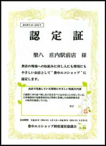 豊中エコショップ制度運営協議会 エコショップ認定証