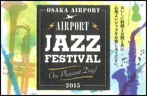 大阪国際空港ジャズフェスティバル