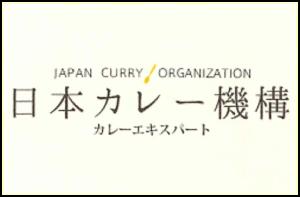 日本カレー機構