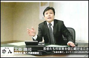大阪社長テレビ